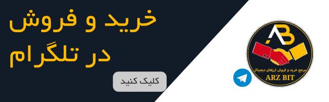 خرید و فروش در تلگرام ارزبیت